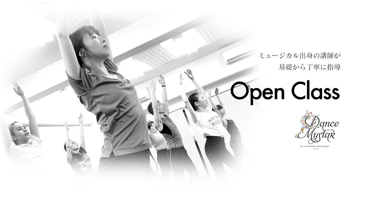 オープンクラス 横浜市都筑区のバレエ教室・バレエスクールならスタジオ ダンスマイスター Dance Mystar