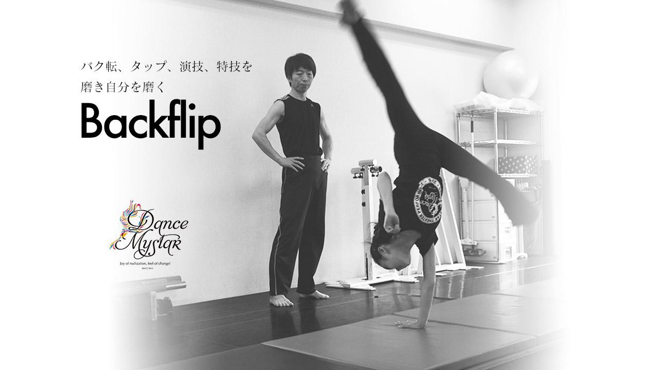 パーソナルトレーニングクラス 横浜市都筑区のバレエ教室・バレエスクールならスタジオ ダンスマイスター Dance Mystar